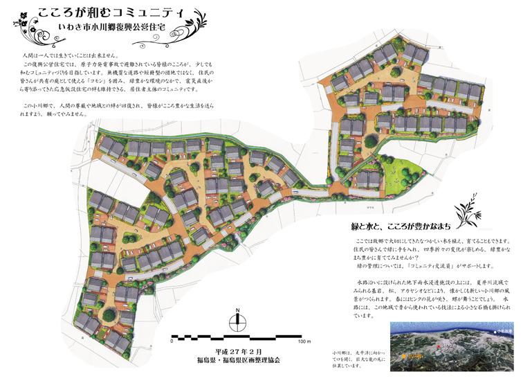 20150218小川郷地区街区計画案ss.jpg