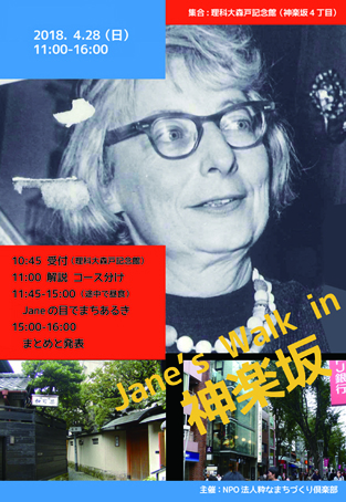 20180428Jane's walk kagurazaka poster s.jpg